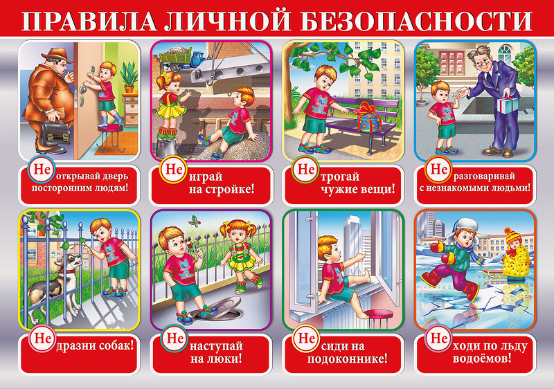 Инструкции в детских садах по охране жизни и здоровья детей